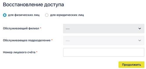 lichnyj-kabinet-dgk-pravila-registratsii-instruktsiya-dlya-vhoda-v-akkaunt-7.jpg