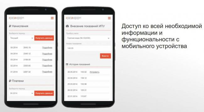 9_mobiljnoe_prilozhenie_krasinform_lichnyi_kabinet.jpg