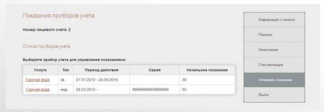 5_krasinform_lichnyi_kabinet_peredatj_pokazaniya_vody.jpg