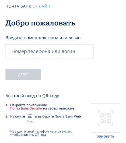 pochtabank-enter.png