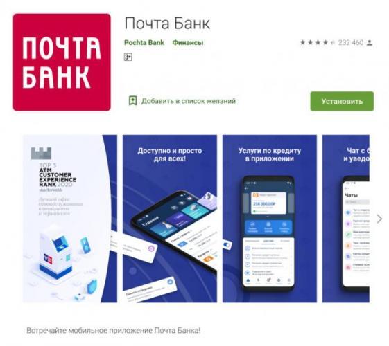 pochta-app-1024x913.png
