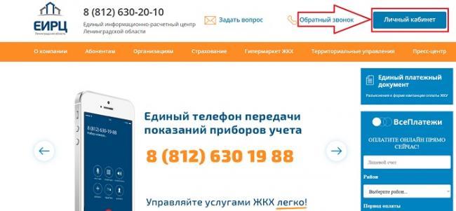 eirc-leningradskoj-oblasti%20%282%29.jpeg