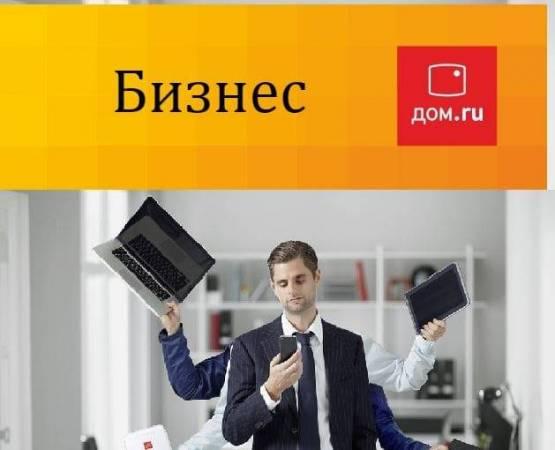 dom-ru.jpg