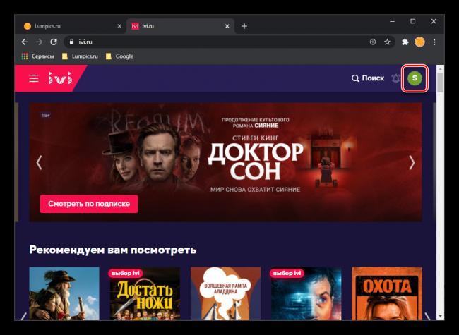 perejti-k-upravleniyu-svoim-profilem-na-glavnoj-stranicze-servisa-ivi.png
