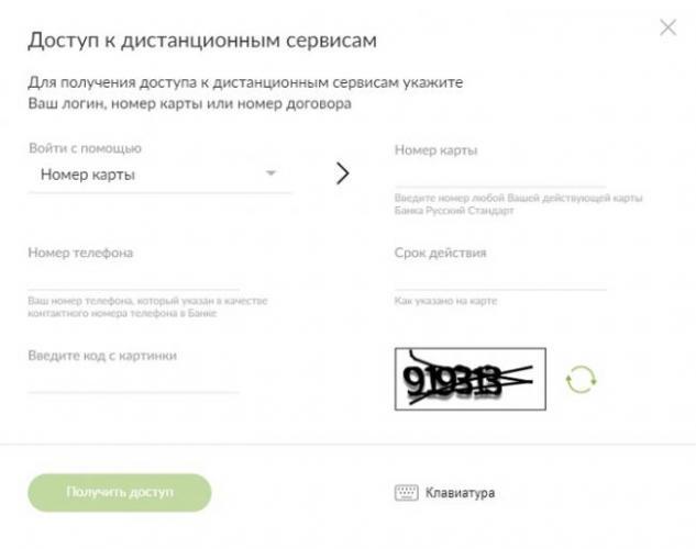 lichnyj-kabinet-russkogo-standarta7.png