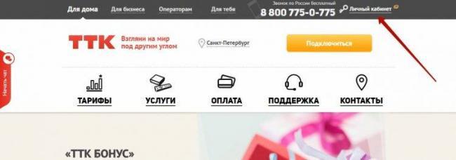 ttk-lichnyiy-kabinet-sahalin.jpg