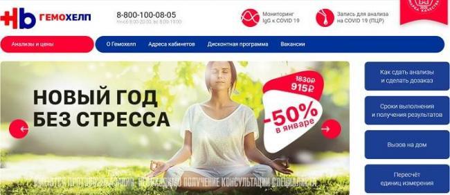 lichnyj-kabinet-laboratorii-gemohelp-vhod-v-akkaunt-vozmozhnosti-mobilnogo-prilozheniya-2.jpg