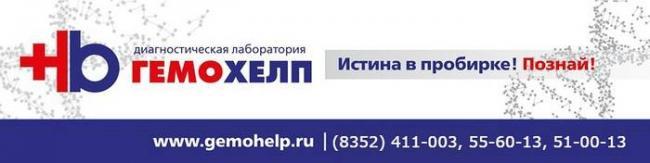 lichnyj-kabinet-laboratorii-gemohelp-vhod-v-akkaunt-vozmozhnosti-mobilnogo-prilozheniya-3.jpg