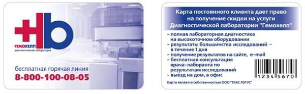 lichnyj-kabinet-laboratorii-gemohelp-vhod-v-akkaunt-vozmozhnosti-mobilnogo-prilozheniya-5.jpg