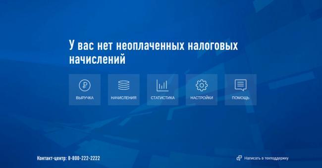 veb-versiya-moy-nalog-interface.png