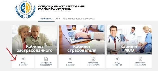 fss-lichnyj-kabinet-1.jpg