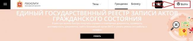 gosuslugi-moskovskoj-oblasti%20%285%29.jpeg