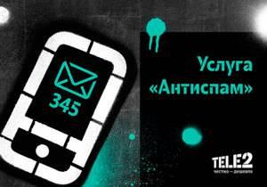 blokirovka_spama_tele2.jpg