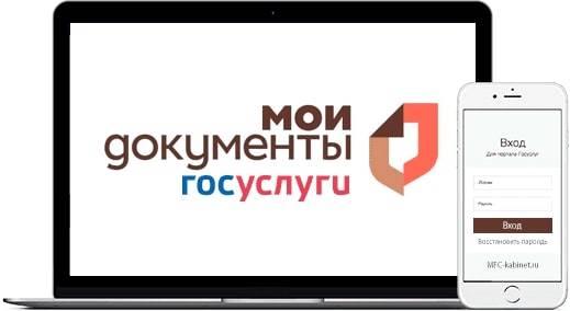 1590388244_registracija-mfc-gosuslugi-lichnyj-kabinet1.jpg
