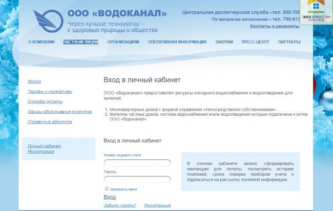 Opisanie-osnovnyh-funkcij-Lichnogo-kabineta-e1564157801885.png