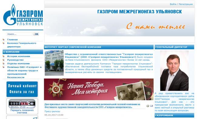 megregiongaz-ulyanovsk.png