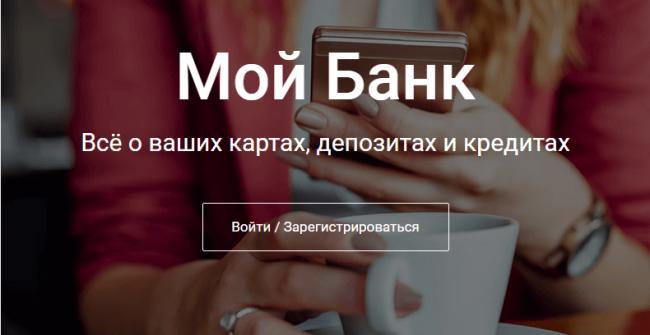 kaspi-bank-lichnyy-kabinet-1.png