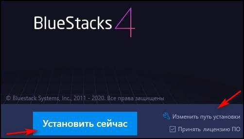 ustanovka-bluestacks.jpg