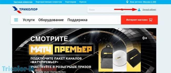 registratsiya-trikolor-tv.jpg