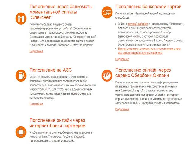 avtodor-platnye_dorogi7.jpg
