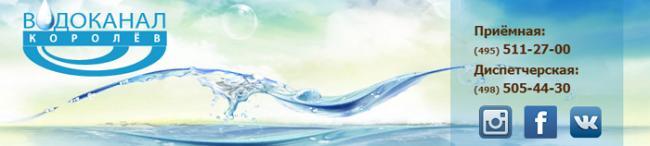 королев-водоканал.png