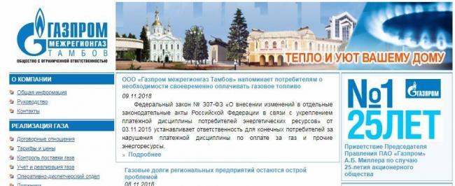 gazprom-mezhregiongaz-tambov-1.jpg