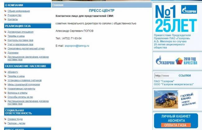gazprom-mezhregiongaz-tambov-3.jpg