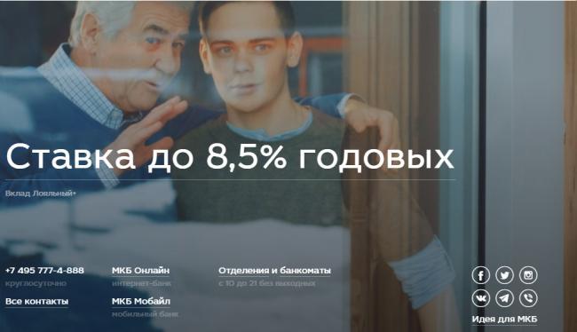 1-mkb-onlayn-lichnyy-kabinet.png