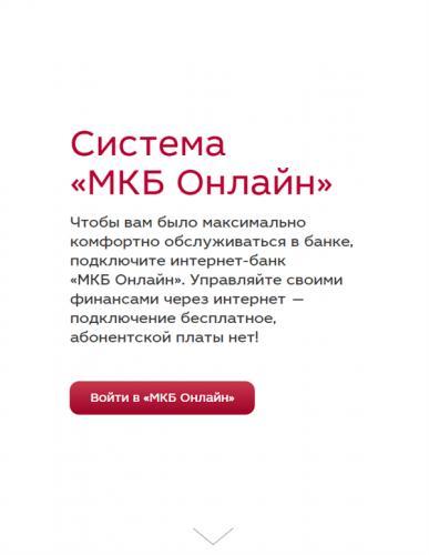 mkb-lk-2.png