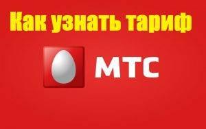 tarifmts-300x188.jpg
