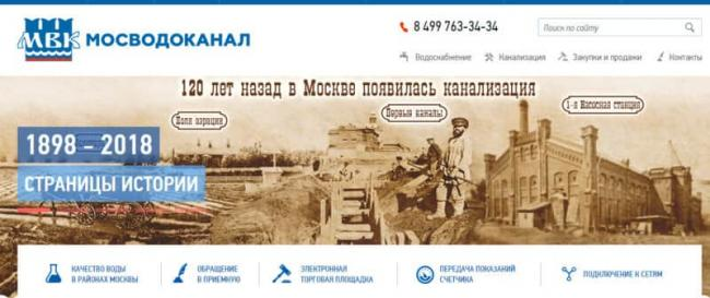 mosvodokanal-lichnyiy-kabinet-klienta.jpg