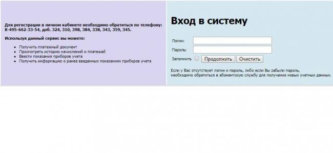 ДЭЗ-Красногорск-личный-кабинет.jpg