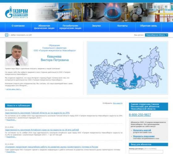 lichnyy-kabinet-mezhregiongaz-novosibirsk-1.png