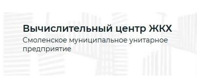 vc-zhkh-smolensk.jpg