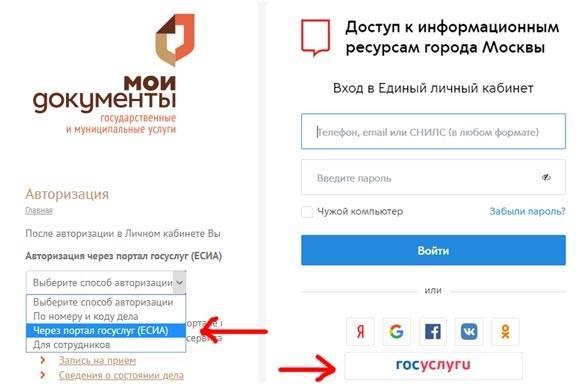 lichnyy-kabinet-mfts-moskva.jpg