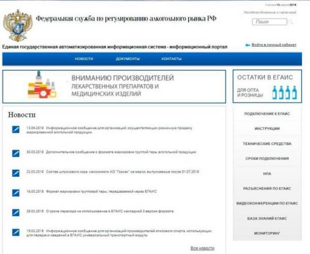 egais-ru-lichnyj-kabinet-13.jpg