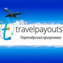 Travelpayouts-250x250.jpg