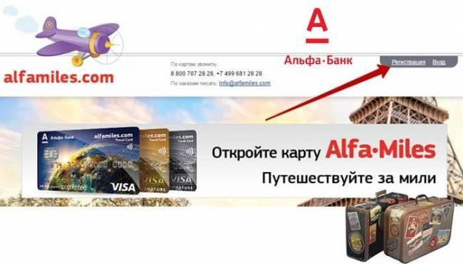 alfa-mili-lichnyiy-kabinet.jpg