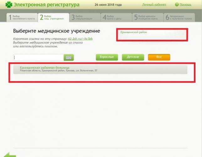 registratura-ryazan-2.png