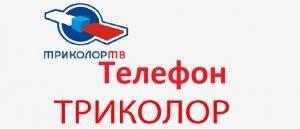 telefon-tricolor-tv-770x330-300x129.jpg