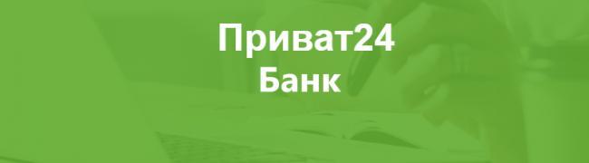 privatbank-main-1.png