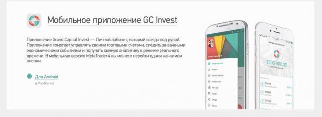 приложение-инвест-1024x372.jpg