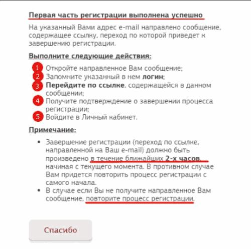 lichnyj-kabinet-voennosluzhashchego-2.png