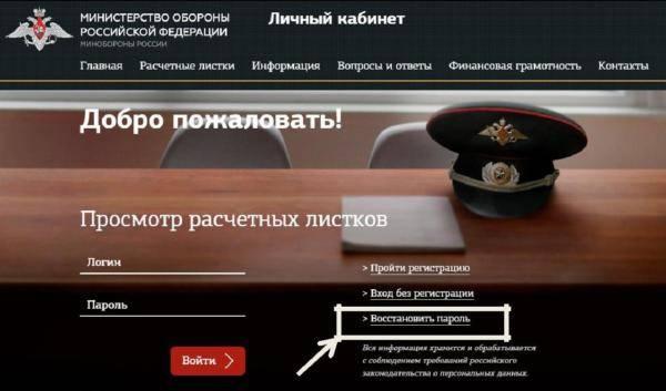 lichnyj-kabinet-voennosluzhashchego-4.jpg