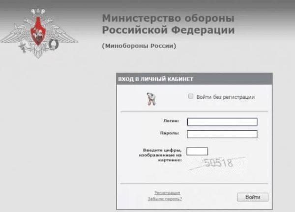 lichnyj-kabinet-voennosluzhashchego-10.jpg