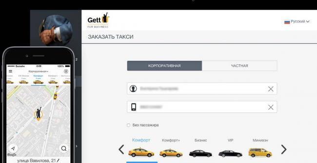 Kak-zakazat-taksi-cherez-lichnyj-kabinet.jpg