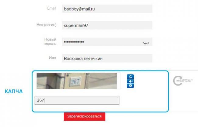 регистрация-на-сайте-700x448.jpg