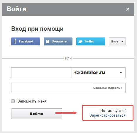 где-пряечтся-кнопка-регистрации.jpg