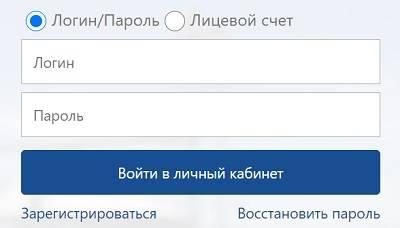 lichnyj-kabinet-rosseti-registracziya-i-ispolzovanie-1.jpg