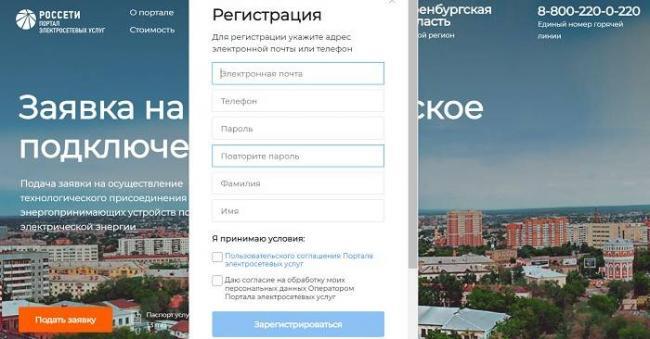 lichnyj-kabinet-rosseti-registracziya-i-ispolzovanie-3.jpg